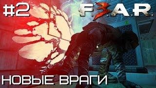 F.E.A.R 3 coop - Новые враги #2