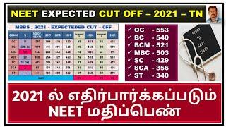 neet cut off 2021 tamilnadu / MBBS   Expected cutoff   2021 / expected cut off neet 2021
