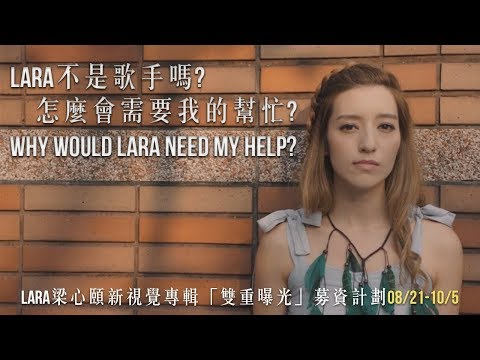 【Lara不是歌手嗎?怎麼會需要我的幫忙呢?】Lara梁心頤 新視覺專輯FlyingV募資計劃