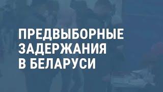 Беларусь: задержания перед выборами | НОВОСТИ | 12.06.20