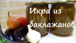 Икра из баклажанов, рецепт очень вкусный. Баклажанная икра самая вкусная на зиму.