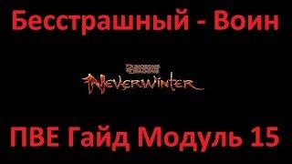 Neverwinter Online Бесстрашный-Воин гайд Модуль 15 Билд