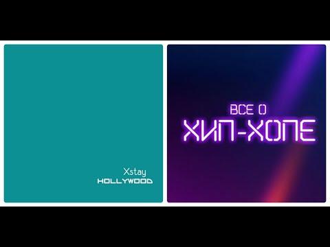 Новый альбом: XSTAY (ТБИЛИ ТЁПЛЫЙ) — «HOLLYWOOD» (2019)