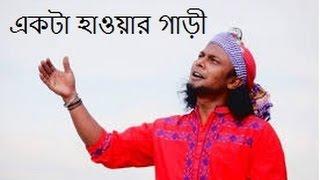 bangla song by rinku ( Hawar Gaari, Bondhu Tumi Ailana, Ujan Vati,  Ural Bondhu )