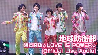 地球防衛部/沸点突破☆LOVE IS POWER☆ [Official Live Audio]