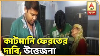 TMC inner clash at Dubrajpur on demand of getting cut money back, injured 5| ABP Ananda