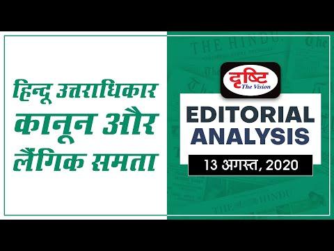 Making Hindu Succession Law Gender Neutral   Editorial Analysis (Hindi) 13 August, 2020