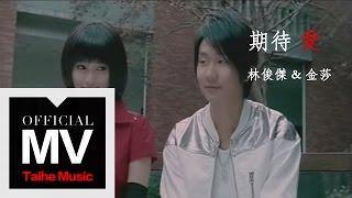 林俊傑 JJ Lin【期待愛 Longing】(合唱:金莎)官方完整版 MV