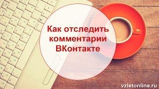 комментарии в группе ВКонтакте. Как отследить комментарии в ВКонтакте