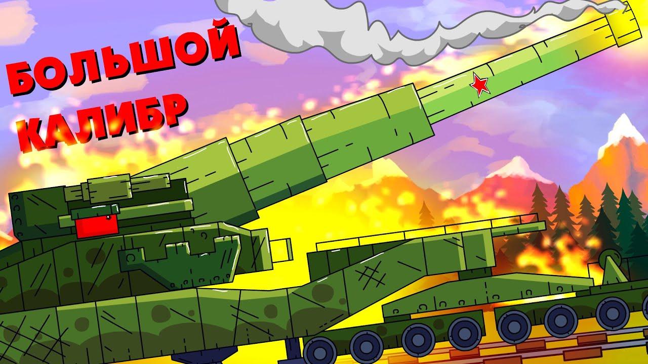 Большой калибр - Мультики про танки
