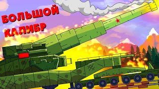 Large caliber - Cartoons about tanks