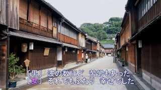 新川二朗・島津悦子 / 金沢の灯よいつまでも thumbnail