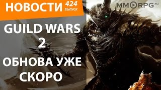 видео Новости игр: игра Guild Wars 2 стала бесплатной