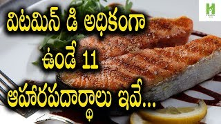 These are 11 foods that are rich in Vitamin D | Health India Telugu