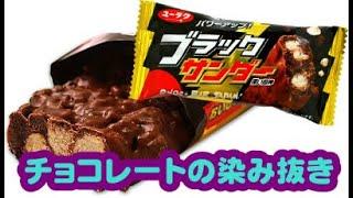 チョコレート(ブラックサンダー)のシミ抜き