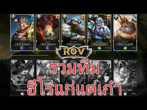 Garena RoV Thailand-ทีมงานฮีโร่แก่แต่เก๋า(ขอมาเยอะมากจัดไป)