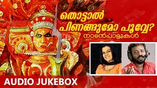 Malayalam Folk Songs [ Nadanpattukal ] | Thottal Pinangumo Poove ?