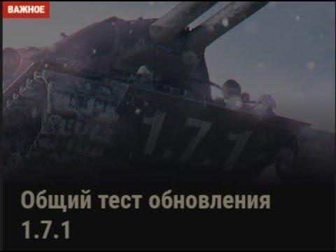 Общий тест обновления 1 7 1 World of Tanks Двуствольные танки   ИС 2 II, ИС 3 II и СТ
