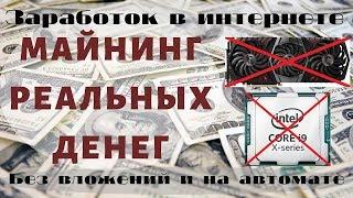 Millioner Авто майнинг реальных денег без вложений Заработок в интернете  Майнинг без видеокарты