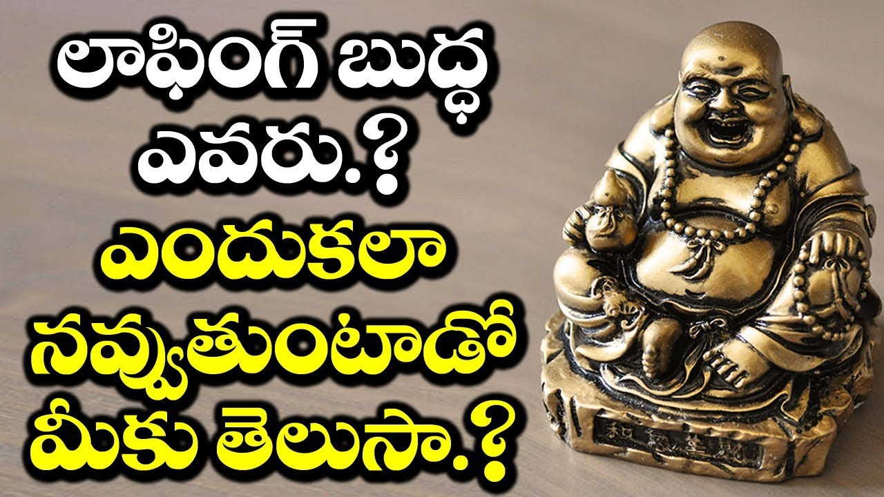 Mystery Of Laughing Buddha Statue Revealed Interesting Facts In