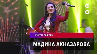 Мадина Акназарова - Гирён рафтам (Клипхои Точики 2020)