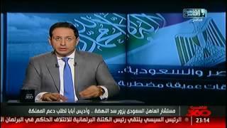 أحمد سالم : التصرفات السعودية أقل من مستوى الاخوة