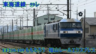 JR貨物 東海道線 相見→岡崎 59レ EF210-109  福山レールエクスプレス コンテナ列車 走行動画 福山通運