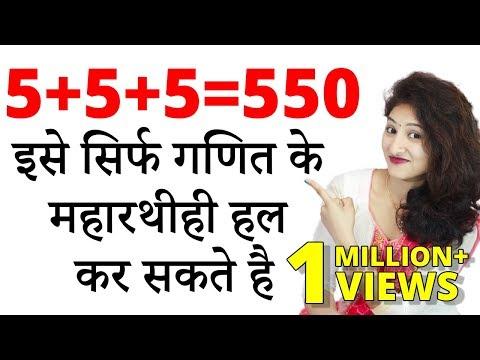 इसे सिर्फ गणित के महारथीही हल कर सकते है | Math Puzzles Only For Genius | Hindi Paheli | Rapid Mind