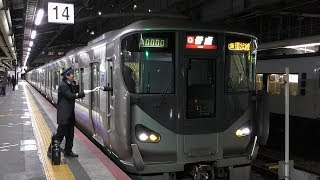 【JR西日本】天王寺駅14番のりばから発車する関空・紀州路快速