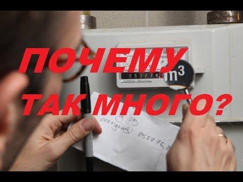 Как смотать газовый счетчик в домашних условиях