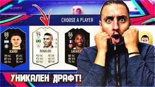 РОНАЛДО МАЧКАААА!! FIFA 19 DRAFT SOLO Q #2