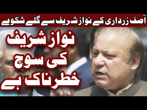 Nawaz Sharif Ke Soch Khatarnaak Hai - Headlines and Bulletin - 09:00 PM - 18 Aug 2017