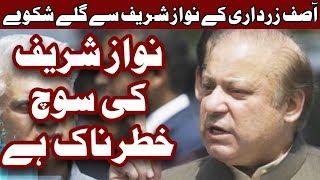 Nawaz Sharif Ke Soch Khatarnaak Hai - Headlines and Bulletin - 09:00 PM - 18 Aug 2017