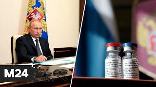 Песков рассказал, когда Путин сделает прививку от COVID-19 - Москва 24