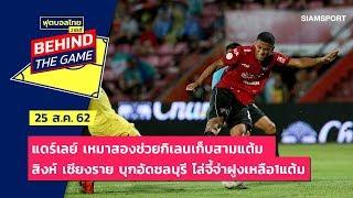 พูดคุยหลังเกมไทยลีก 1 l ฟุตบอลไทยวาไรตี้ LIVE 25-8-62