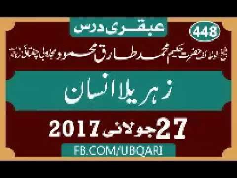 27 July 2017 Zahrila Insan Ubqari Dars Hakeem Muhammad Tariq Mehmood