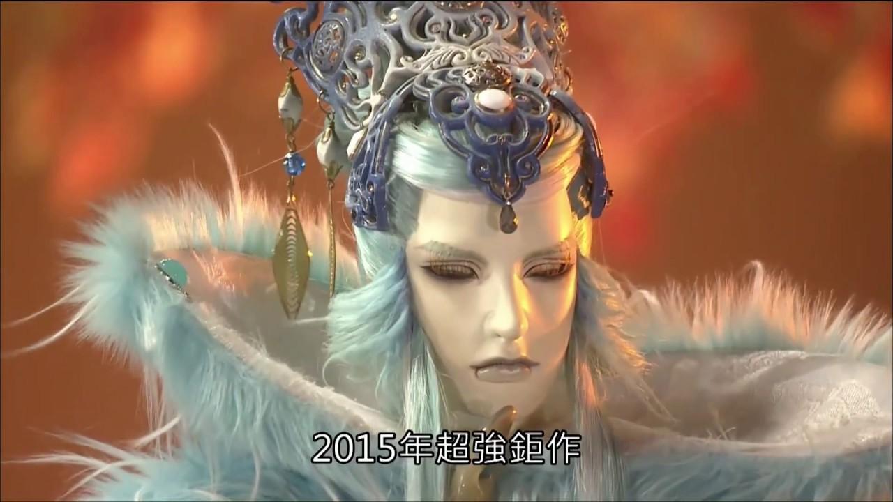 霹靂謎城之『九輪異譜』總收幕! - YouTube