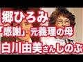 郷ひろみ 元義理の母・白川由美さんしのぶ「感謝」「いい思い出ばかり」