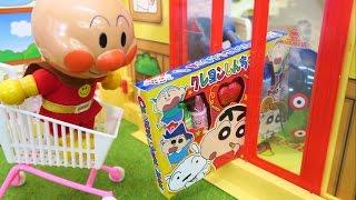 アンパンマン アニメおもちゃ クレヨンしんちゃん クレヨンチョコレート 自動ドアに挟まれた説 だだんだん Anpanman 子供向け人形劇 thumbnail