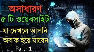 এই ওয়েবসাইটগুলো দেখলে আপনি অবাক হয়ে যাবেন | 5 most amazing websites in the internet in Bangla