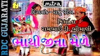 Download Hindi Video Songs - Bhathiji Na Mede - Promo | New Gujarati Songs 2016 | Bhathiji Maharaj Songs | Devotional VIDEO Song