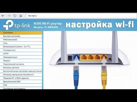 TP-Link TL-WR840N / TL-WR841N подключение и настройка Wi-Fi роутера