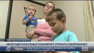 4,5 тыс. многодетных семей Акмолинской области получили АСП в новом формате