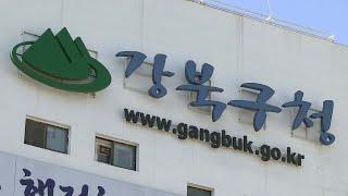서울 강북구, 경비원 근무환경 긴급 실태조사 / 연합뉴…