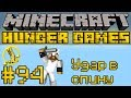 Удар в спину - Minecraft Голодные Игры / Hunger Games #94