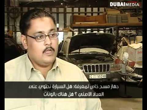 Buying Second Hand Cars - Advice from Rizwan Ali @ Cars Clinic - Dubai