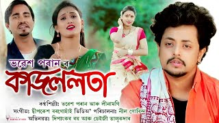 Kajol Lota Assamese Song Download & Lyrics