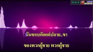 หมากัด เอกชัย ศรีวิชัย MIDI THAI KARAOKE