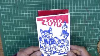2018年の年賀状を作る thumbnail