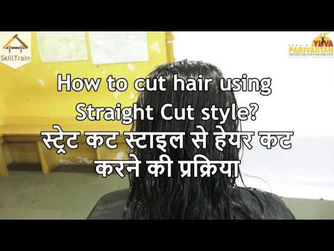 Learning Hair Cut